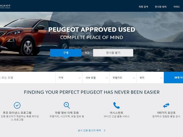 푸조 공식 인증 중고차 홈페이지 오픈